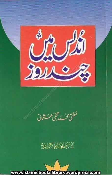 Undalas Main Chand Roz By Mufti Taqi Usmani