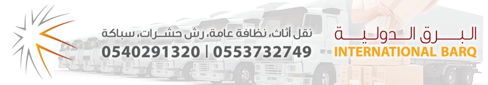 البرق الدولية | نقل عفش، نظافة، رش حشرات، أعمال سباكة 0553732749
