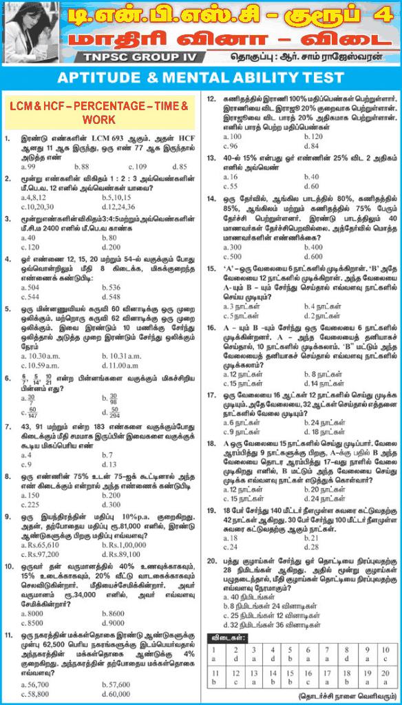 tnpsc vao question paper
