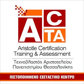 Πιστοποιημένο Εξεταστικό Κέντρο της ACTA