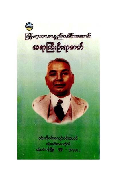 Sayagyi U Razak - 101 Kyaw Win Maung F.jpg