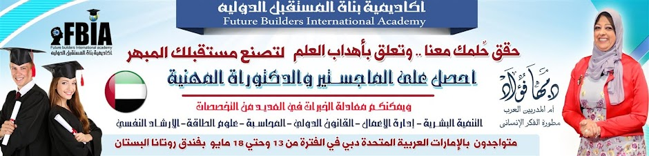 اكاديمية بناة المستقبل الدولية - الماجستير - الدكتوراة المهنى