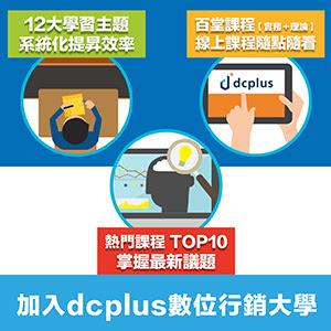 dcplus