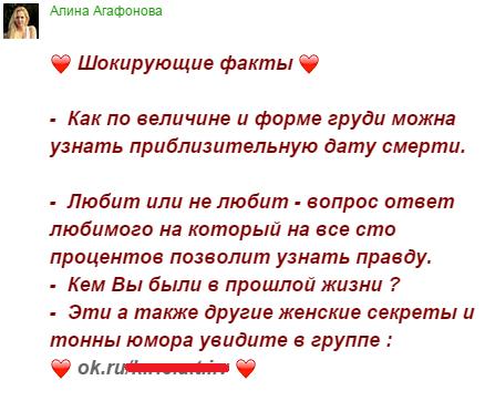 Спам в группах Одноклассники
