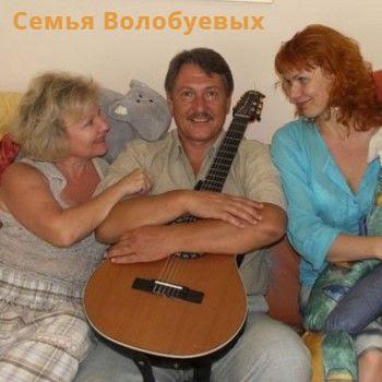 Семья Волобуевых