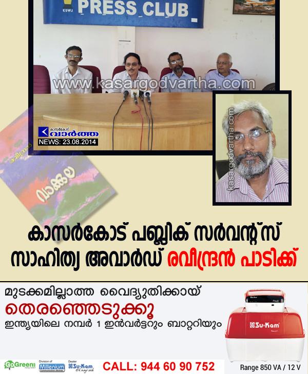 Award, Kasaragod, Kerala, The Kasaragod Taluk Public Servats Co-op. Society, Ravindran Pady