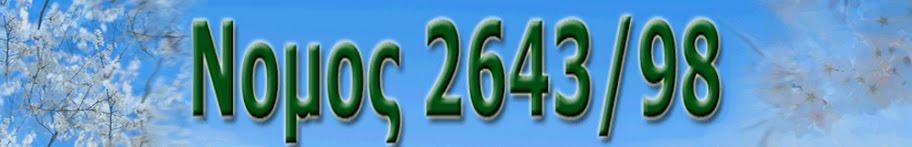 Νόμος 2643/98