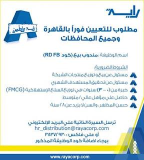 وظائف بشركة راية بالقاهرة و جميع المحافظات