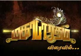 Mahabharatham 17-06-2014 Vijay Tv Serial Watch Online