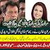 عمران خان نے ریحام کو بھی طلاق دیدی