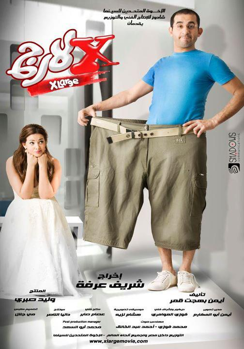 افلام مصريه جديده كامله http://yagamd.blogspot.com/2012/02/download-movie-x-large-ahmed-helmy-dvd.html
