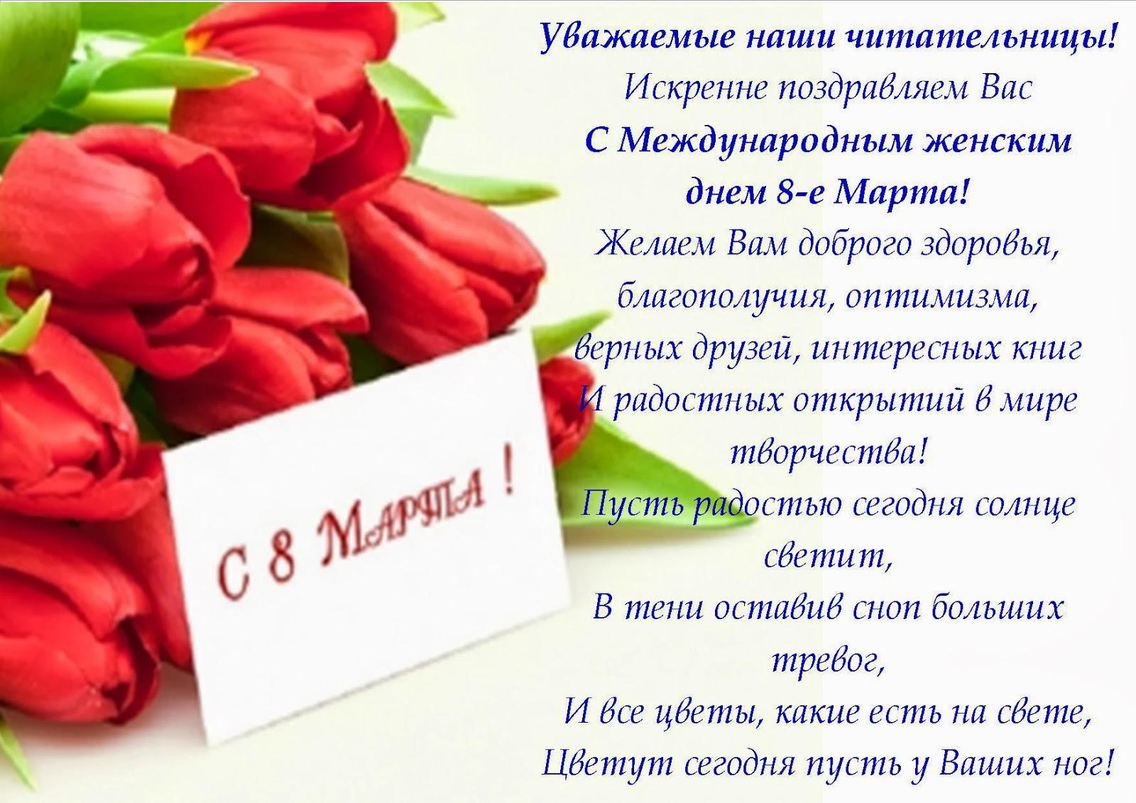 Пожеланья к женскому дня