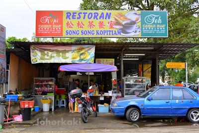 Sarawak-Kolo-Mee-Song-Song-松松-Kopitiam-Tampoi-Johor-Bahru