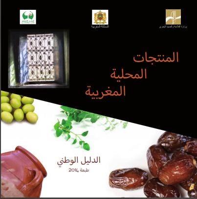 http://www.agriculture.gov.ma/sites/default/files/produits_terroir_edition2014_ar.pdf