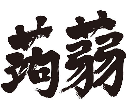 Konnyaku brushed kanji