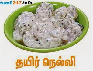 Thayir nelli samayal | Amla with curd recipe in tamil