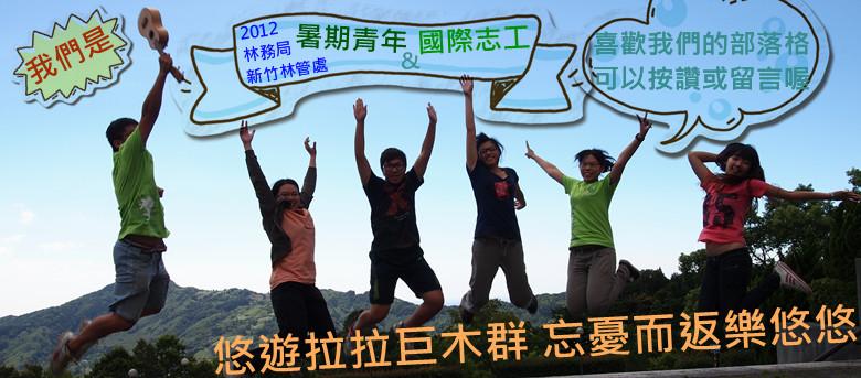 2012林務局暑期青年志工在新竹