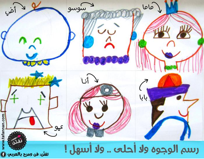 رسم الوجوه للأطفال بطريقة سهلة خطوط وأشكال هندسية تفنن Tafannan