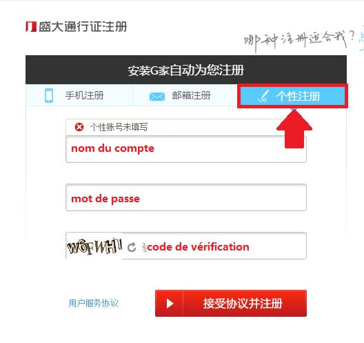 Enregistrer pour un compte Shengda