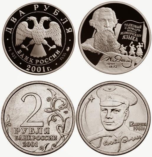 2 монеты 2 рубля 2001 года Гагарин и Даль