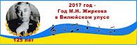 2017 - Год М.Н. Жиркова в Вилюйском улусе
