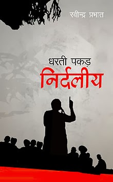 Best Hindi Book Online
