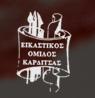 ΕΙΚΑΣΤΙΚΟΣ ΟΜΙΛΟΣ ΚΑΡΔΙΤΣΑΣ 1988