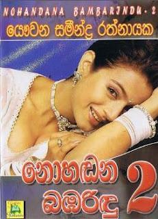 nohadana bamarindu sinhala novel