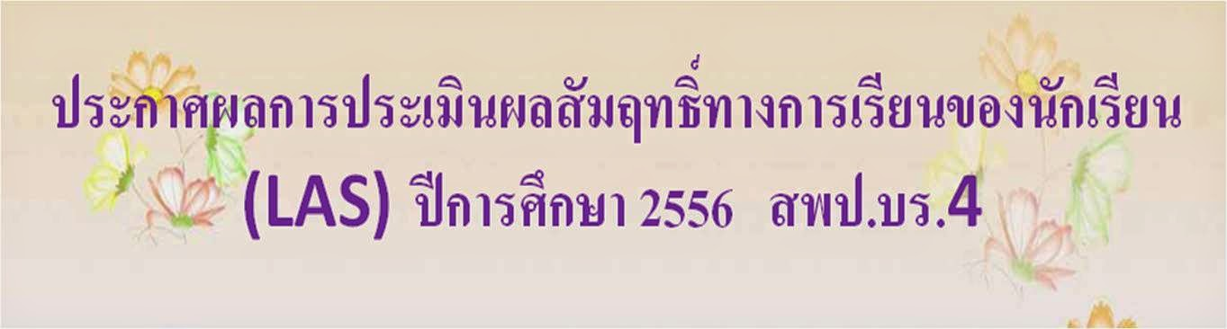 http://watponbr.blogspot.com/p/las.html