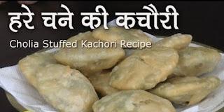 how to make kachori in hindi