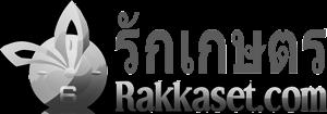 รักเกษตร | Rakkaset.com