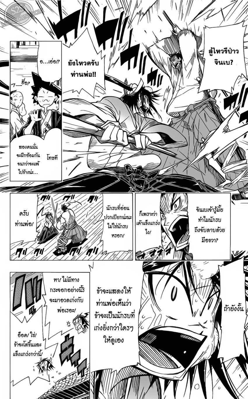 อ่านการ์ตูน Joujuu Senjin Mushibugyo 1 ภาพที่ 17