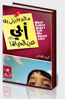 سلسله كتب د/ كريم الشاذلي - كتاب ما لم يخبرني به أبي عن الحياة