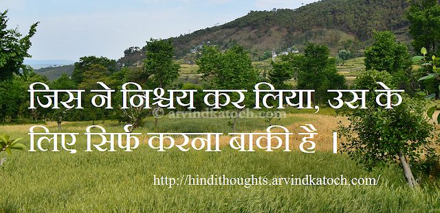 Decides, task, achieve, Hindi thought, Quote