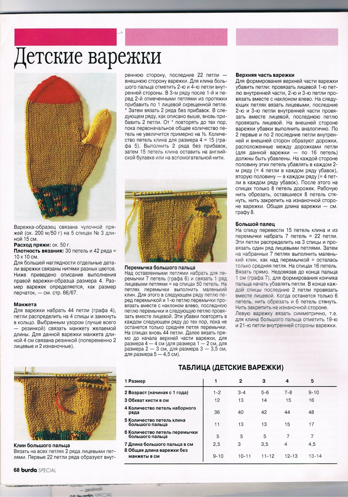 Вязание варежек на ребенка 1.5 года