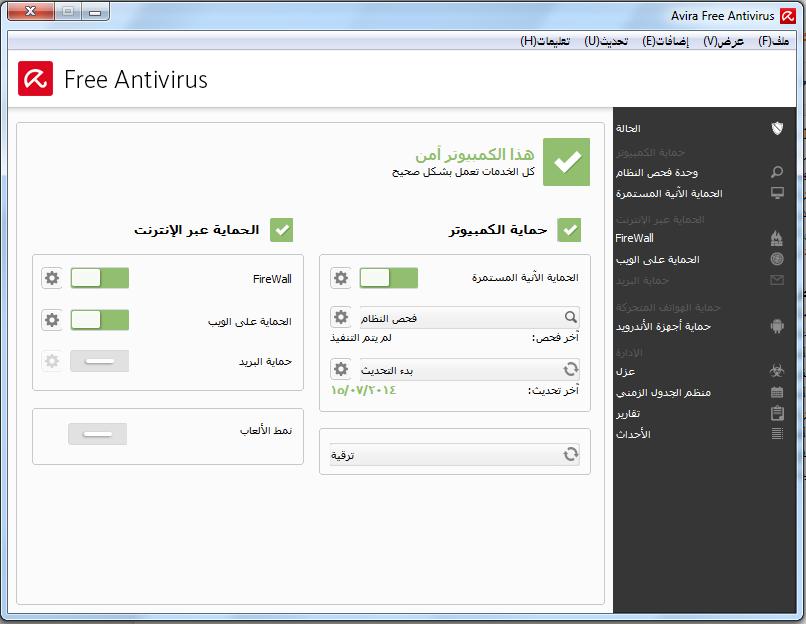 تحميل برنامج الحماية من الفيروسات المجاني إفيرا انتي فيرس أحدث إصدار Avira Free Antivirus 2014