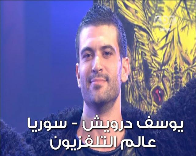 Youssef Darwish - يوسف درويش