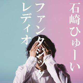Ishizaki Huwie 石崎ひゅーい - Fantasic Radio ファンタジックレディオ