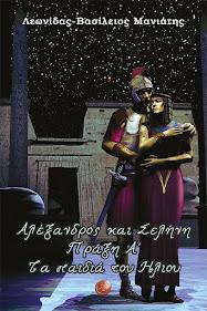 Αλέξανδρος και Σελήνη