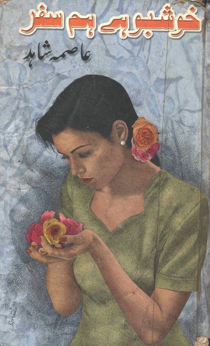 Khushbu Hai Hamsafar By Asma Shahid