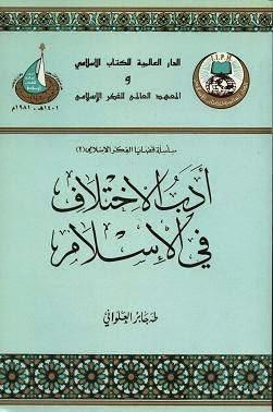 أدب الاختلاف في الإسلام لـ طه جابر العلواني