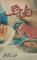 Atomi Jang Urdu book by Hyder Qureshi Download