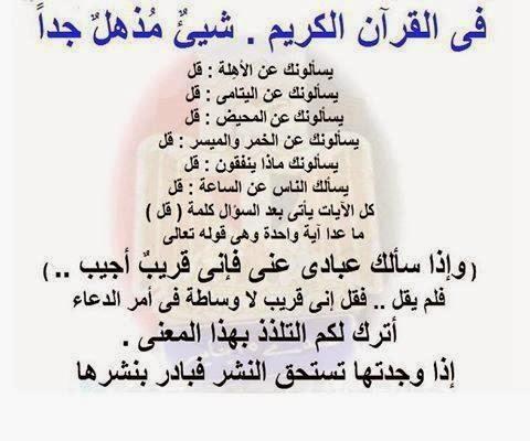من الإعجاز القرآني