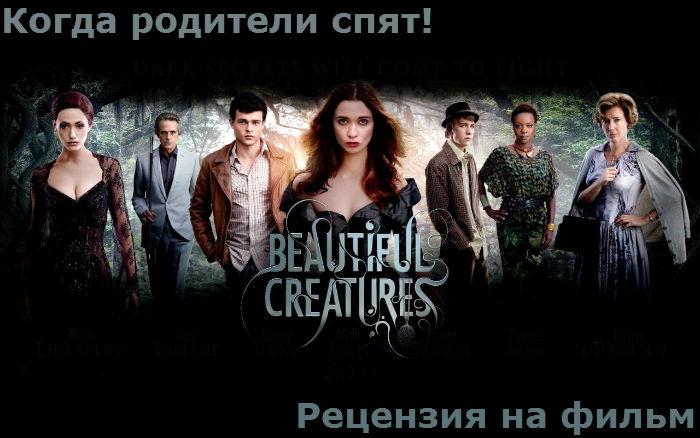 """""""Прекрасные создания"""" (Beautiful Creatures)"""
