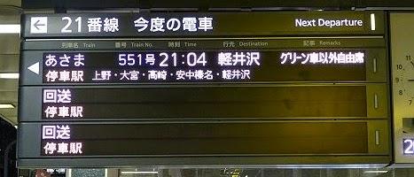 長野新幹線 あさま551号 軽井沢行き E2系(2014.11でE7系に置き換え廃止)北陸新幹線金沢開業に伴い廃止?