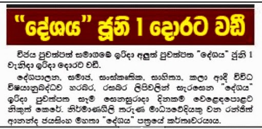 Deshya Weekend Newspaper in Sri Lanka Wijaya Group