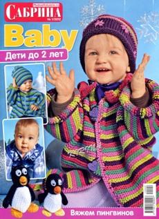 Сабрина Baby №1 2012