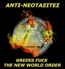 ΑΝΤΙ-ΝΕΟΤΑΞΙΤΕΣ