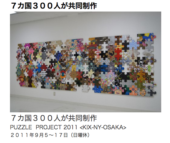 Puzzle Project Puzzle Project Exhibit at