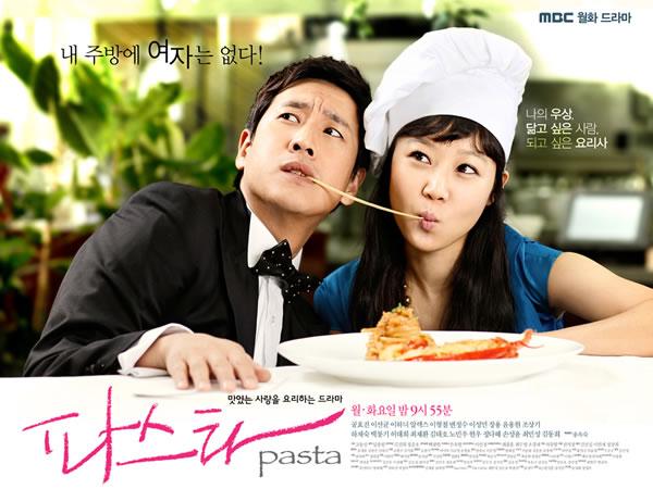 料理絕配Pasta(韓劇) Pasta